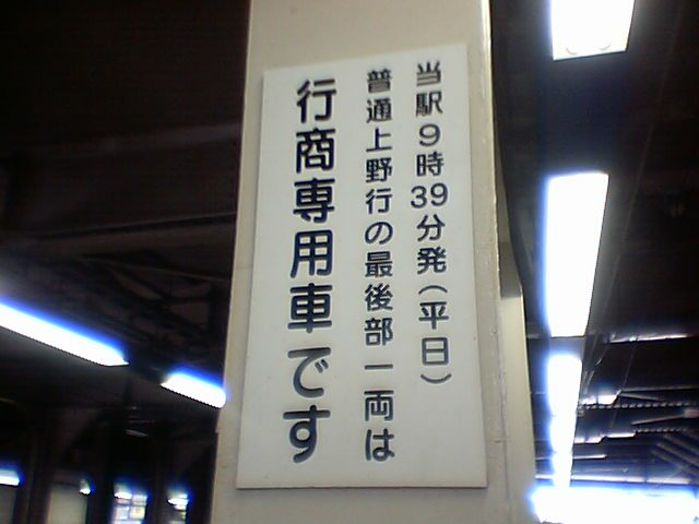 京成日暮里にいます。この看板面白い。