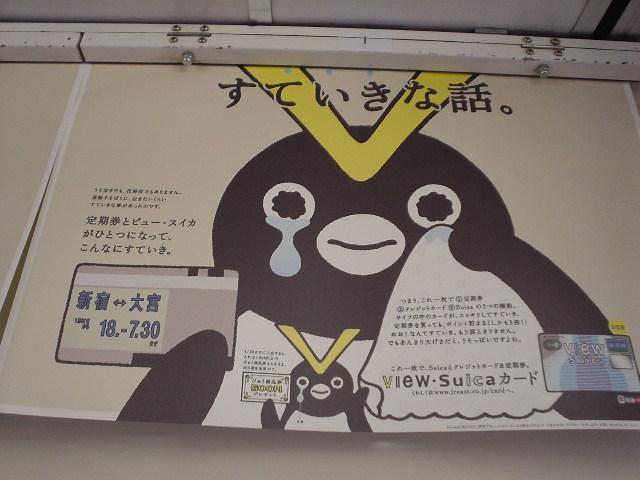 JR東日本のあのペンギンの名前は「スイッピ」