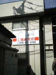 「東京ばなな」は埼玉産