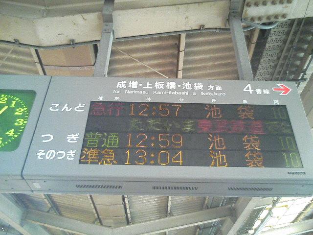 駅ネタその2