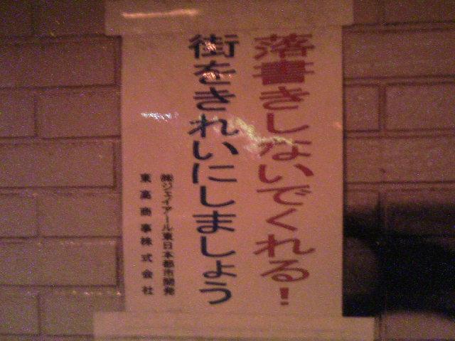 東高円寺にいました