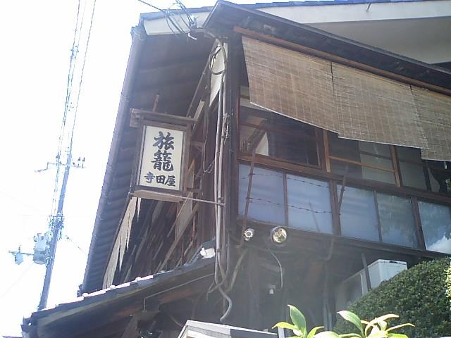 要は古い建物