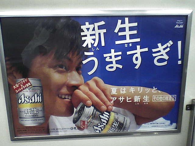 飲まずに味わうアサヒ新生